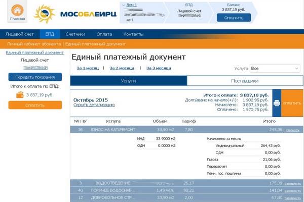 Единый платежный документ (ЕПД)