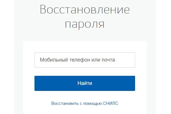 Пошаговая инструкция как восстановить пароль на портале Госуслуги
