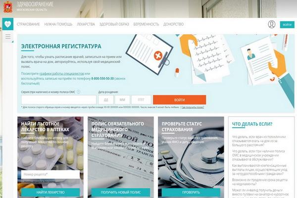 записаться к врачу московская область по полису