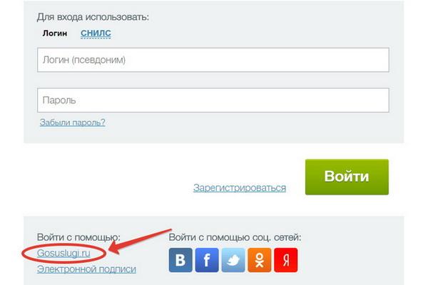 Госуслуги Москвы личный кабинет pgu.mos.ru