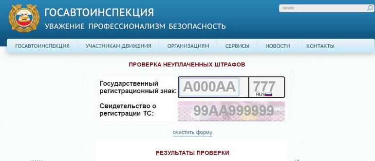 Штраф за езду на машине без документов