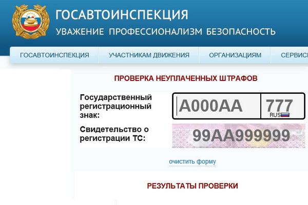 Как проверить штрафы ГИБДД по номеру машины – смотреть онлайн удобно, оплачивать выгодно!