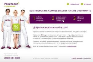 КАСКО от «Ренессанс Страхование» – выгодный полис от надежной компании!