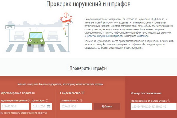 Как проверить наличие штрафов на сайте avtokod.mos.ru