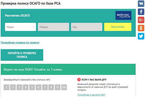 Как проверить полис ОСАГО по базе РСА – «пробиваем» страховку на действительность