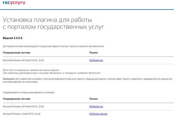 Ошибка на сайте Госуслуги «Не удалось проверить вложение на целостность» – инструкция как исправить