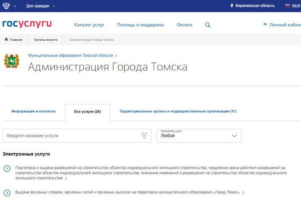 Госуслуги в Томске – круглосуточный доступ к сервисам в онлайн-режиме!