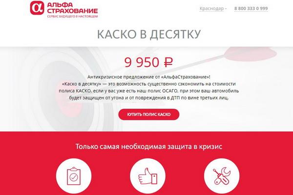 Альфастрахование КАСКО онлайн-калькулятор: как выбрать выгодный полис?