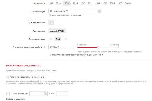 Альфастрахование онлайн-калькулятор КАСКО – считаем выгоду!