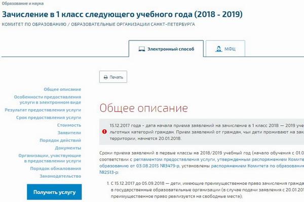 Портал госуслуг в Санкт-Петербурге– электронное правительство не выходя из дома!
