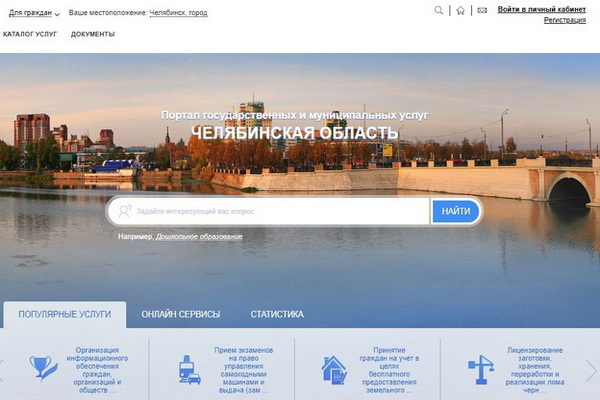 Госуслуги в Челябинске – информатизация экономит время!