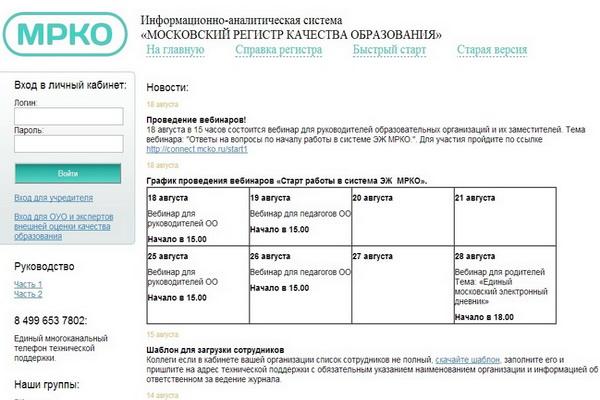mos ru личный кабинет электронный дневник школьника