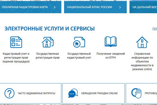 Росреестр онлайн — получаем сведения об объектах недвижимости не выходя из дома