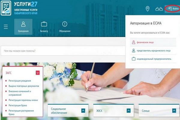 Портал госуслуг в Хабаровске – оформляем заявления онлайн!