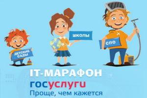 Региональный портал государственных услуг (РПГУ) — IT марафон