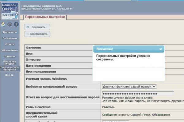 Портал Госуслуг в Магнитогорске – как попасть в личный кабинет «Сетевого города»?