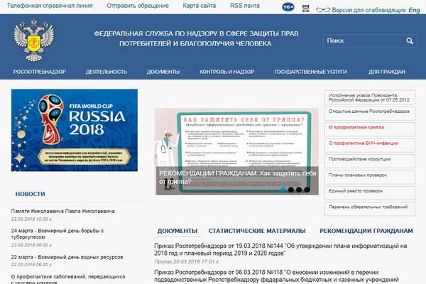 Роспотребнадзор онлайн – реестр санитарно эпидемиологических заключений в электронном виде!