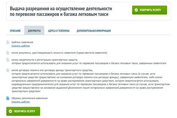 Портал Госуслуг в Рязани – помощь в любой жизненной ситуации!