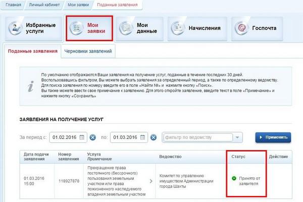 Госуслуги в Волгограде – на помощь придет «горячая линия»!