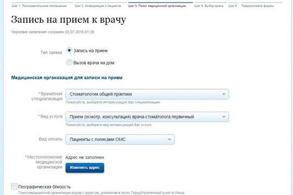 Портал госуслуг в Перми – платим ЖКХ не выходя из дома!