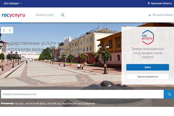 Портал госуслуг в Брянске – взаимодействие с государством не выходя из дома!