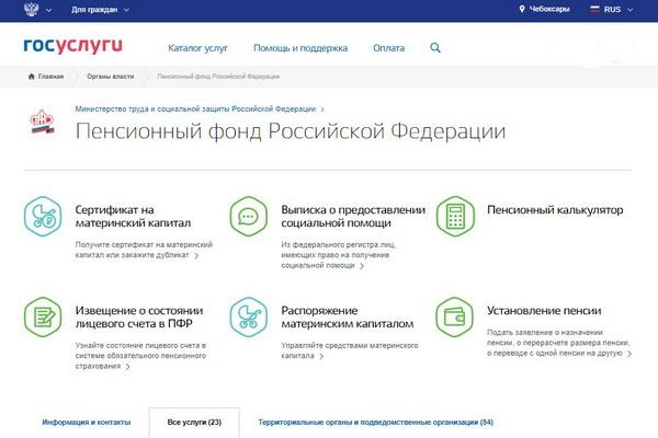 Портал госуслуг в Чебоксарах – получаем талончик онлайн!