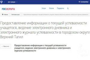 Портал госуслуг в Екатеринбурге– электронная форма взаимодействия гражданина с органами государственной власти!