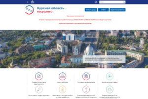 Портал госуслуг в Курске – по популярности шестое место в стране!