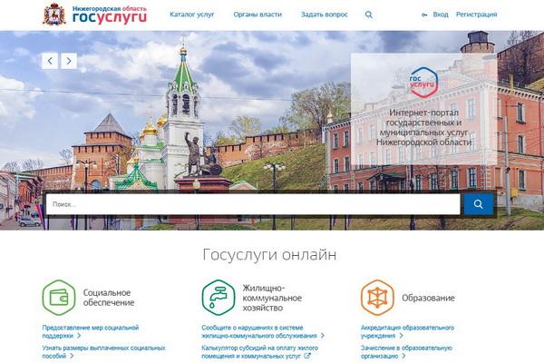 Портал госуслуг в Нижнем Новгороде – уже свыше половины нижегородцев воспользовались!