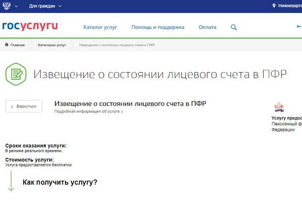 Портал госуслуг в Нижневартовске– электронные сервисы в любое удобное время!