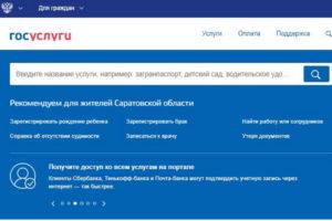 Портал Госуслуг в Саратове – создан и успешно функционирует!