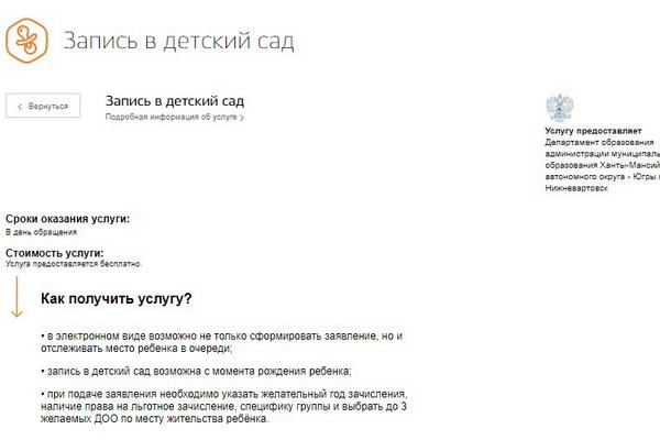 Портал госуслуг в Сургуте– почему это удобно и выгодно?