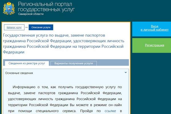 Портал Госуслуг в Тольятти – многофункциональность и удобство!