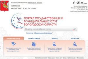 Портал госуслуг в Вологде – 70% жителей региона уже пользуются!