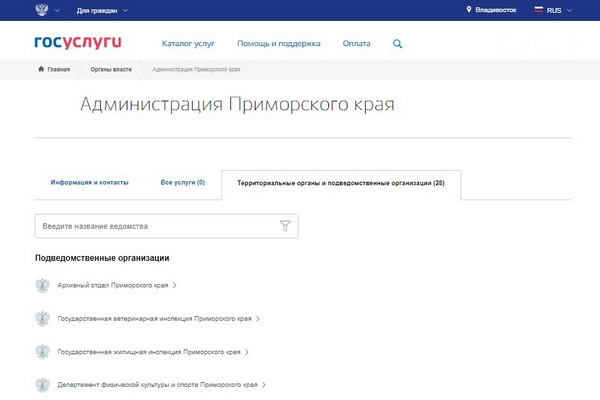 Портал Госуслуг во Владивостоке– электронные сервисы жителям Приморского края!