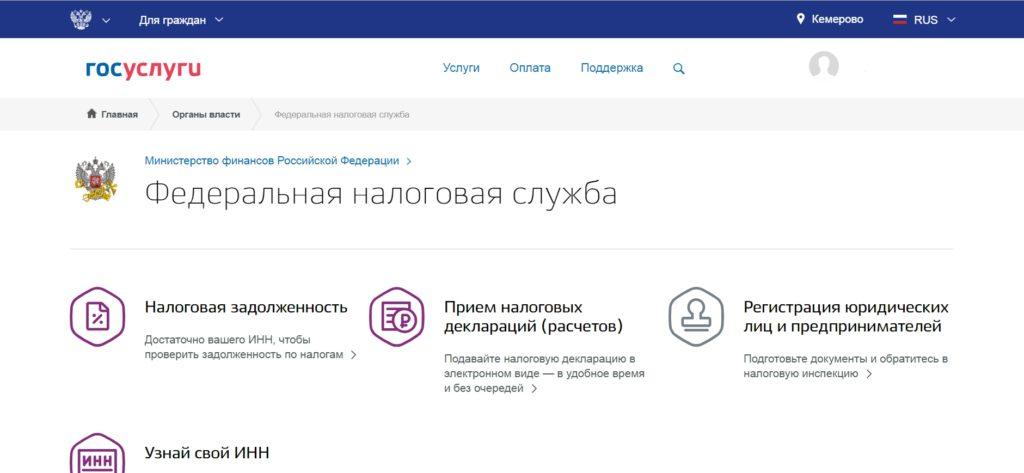 Портал государственных услуг.ФНС