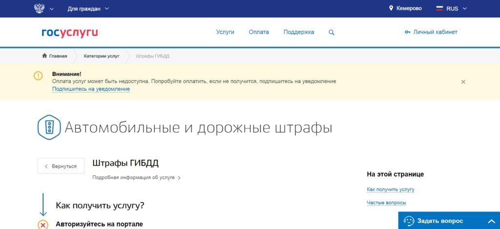Проверить штрафы ГИБДД онлайн и оплатить их на сайте Госуслуги