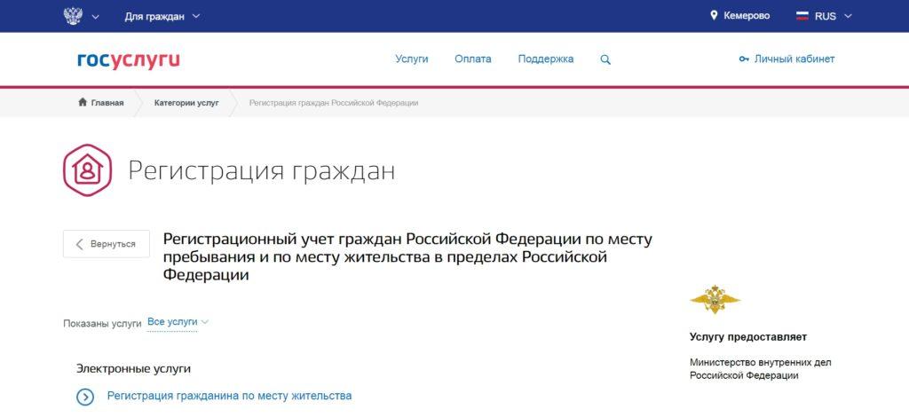 Регистрация граждан Российской Федерации