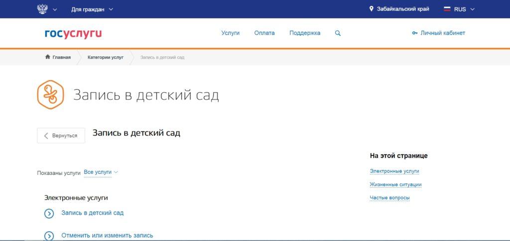 Запись в дет.сад